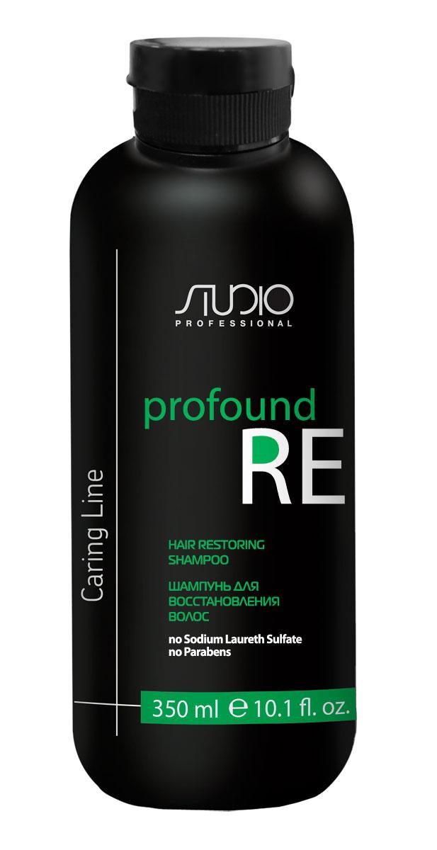 Kapous Шампунь для восстановления волос Caring Line Profound RE 350 мл72523WDВосстанавливающий шампунь Profound Re Kapous серии Caring Line для поврежденных волос бережно очищает волосы, обеспечивая максимальный уход и восстановление поврежденной структуры. Благодаря входящим в состав маслу орехов аргана и фруктовым кислотам интенсивно питает, восстанавливает и защищает поврежденные волосы, насыщает их активными компонентами, придавая жизненную силу и тонус.Входящие в состав органического масла орехов арганы, полиненасыщенные аминокислоты служат строительным материалом для восстановления структуры, регенерации волос и являются превосходным восстанавливающим, питательным, увлажняющим и защитным средством при уходе за ломкими, секущимися, ослабленными волосами, которые часто подвергаются химической и термической обработке.Шампунь подготавливает волосы к процедуре более интенсивного восстановления - рекомендуется использовать один раз в неделю в комплексе с бальзамом для восстановления поврежденных волос.Результат: Наполненные жизненной силой, волосы удерживают объем и форму прически, выглядят более пышными и густыми. Ослабленные и тонкие волосы получают дополнительную энергию и заметный объем. Эффект усиливается при каждом мытье.