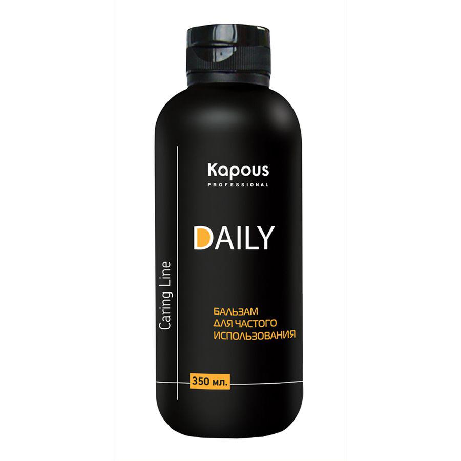 Kapous Бальзам для ежедневного использования Caring line Daily 350 млMP59.4DБальзам Daily Kapous серии Caring Line подходит для частого применения для всех типов волос.Специально разработанная формула создает на поверхности волос защитную пленку, которая предохраняет волосы от негативного воздействия внешних факторов. Комплекс активных компонентов и фруктовые кислоты оказывают увлажняющее и смягчающее действие на кожу головы и волосы, улучшают общее состояние волос. Обладая антистатическими и антиоксидантными свойствами пировиноградная и яблочная кислоты, защищают волосы от воздействия свободных радикалов. Благодаря глицерину бальзам интенсивно увлажняет и укрепляет волосы, облегчая расчесывание. Лимонная кислота, в свою очередь, разглаживает поверхность волос и придаёт им прочность. Лёгкая текстура делает волосы мягкими и блестящими, не утяжеляя их.При регулярном применении волосы становятся послушными, легко расчесываемыми, обретают упругость, блеск и красоту.Результат: Наполненные жизненной силой, волосы удерживают объем и форму прически, выглядят более пышными и густыми. Ослабленные и тонкие волосы получают дополнительную энергию и заметный объем. Эффект усиливается при каждом мытье.Уважаемые клиенты!Обращаем ваше внимание на возможные изменения в дизайне упаковки. Качественные характеристики товара остаются неизменными. Поставка осуществляется в зависимости от наличия на складе.