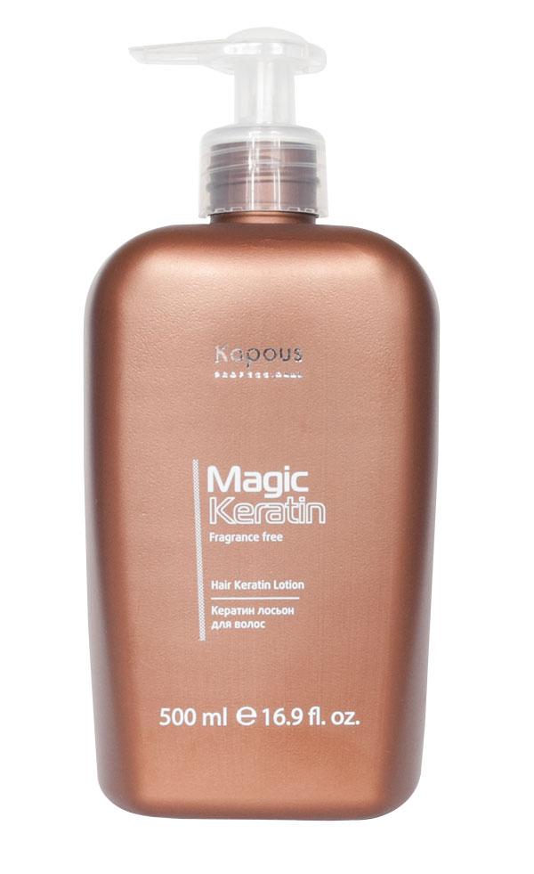 Kapous Кератин лосьон для волос Magic Keratin 500 млFS-00897Кератин лосьон-препарат специального действия, предназначенный для интенсивного ухода за волосами. Рекомендуется для восстановления волос после окрашивания, обесцвечивания и химической завивки, защиты от негативного воздействия внешней среды, а также в качестве лечения поврежденных волос. Благодаря высокой концентрации кератина, который глубоко проникает в структуру волос, укрепляются ослабленные кератиновые соединения на молекулярном уровне, волосяные луковицы дополнительно снабжаются питательными веществами. Входящий в состав Пантенол оказывает восстанавливающее действие, усиливает блеск, возвращает эластичность, облегчает расчёсывание. Экстракт подсолнуха включает в состав насыщенные жирные кислоты и значительное количество витамина Е, которые разглаживают кутикулу и восстанавливают целостность волос. Гармоничное сочетание природных компонентов в составе лосьона способствует повышению тонуса кожи, волосы становятся крепкими, шелковистыми и послушными.