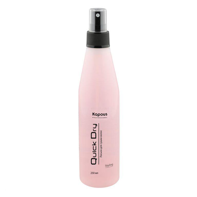 Kapous Professional Лосьон для сушки волос «Quick Dry» 250 мл72523WDЛосьон для сушки волос Quick Dry Kapous для ухода за поврежденными волосами, позволяет сократить время сушки феном. Идеально подходит для поврежденных, окрашенных, волос с химической завивкой, путанных и непослушных волос. Придаёт волосам шелковистость и блеск.Облегчает расчесывание волос. Используя лосьон после химической завивки или окраски, образуется защитная оболочка на волосах, которая предохраняет волосы от потери внутренних компонентов, а также поддерживает здоровое состояние волос. Проникая в поврежденные слои волоса, и защищая волосы от горячего воздуха фена, делает их послушными при расчесывании. Предотвращает возникновение статического электричества.Результат: Использование лосьона позволяет сократить время сушки волос феном на 35-50%.
