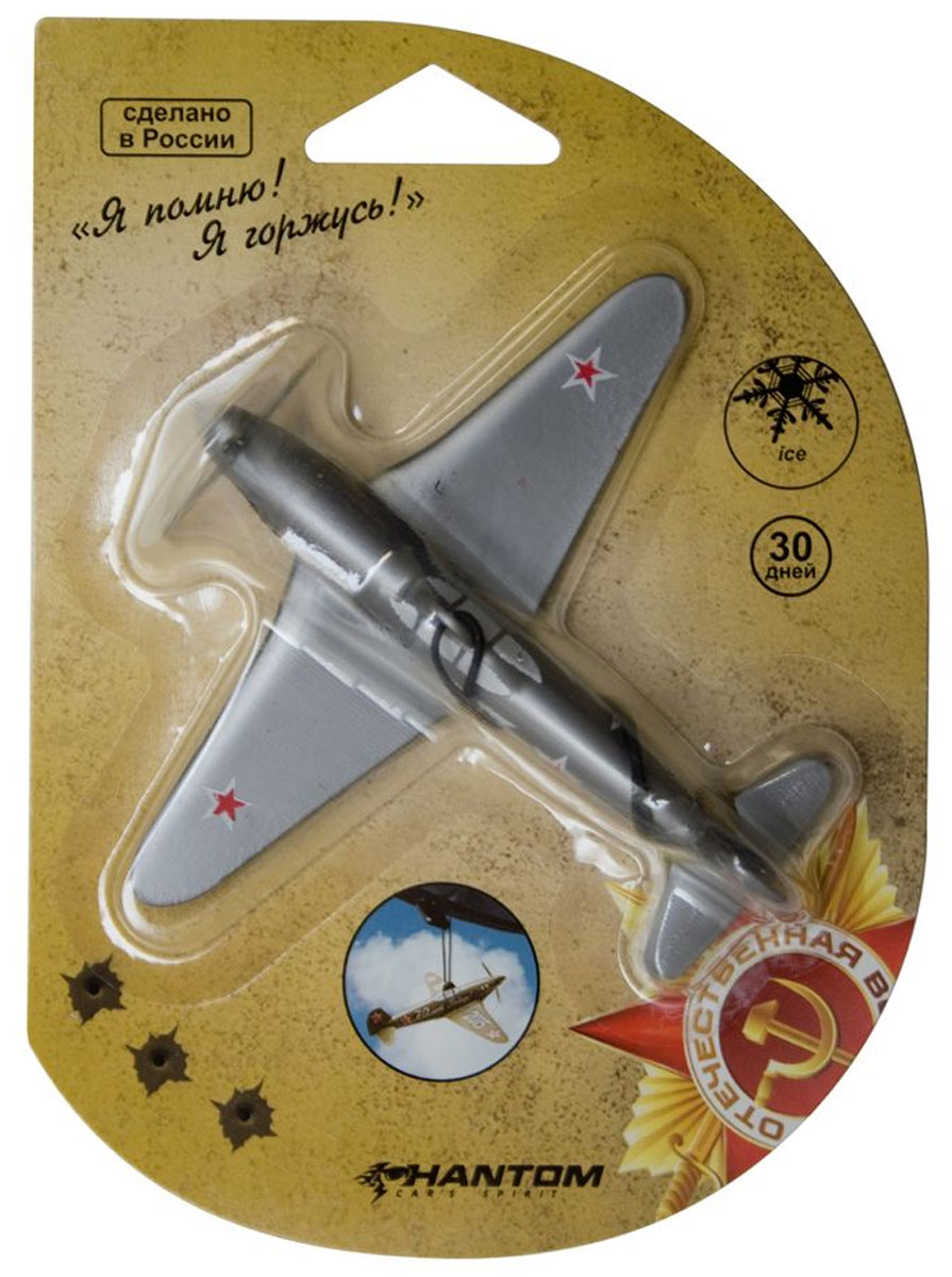 Ароматизатор Phantom Авиатор. Я помню! Я горжусь!, ледCA-3505Ароматизатор Phantom Авиатор. Я помню! Я горжусь! с приятным ароматом выполнен в эксклюзивном дизайне в виде самолета. Он станет отличным подарком для любителей авиации. Благодаря насыщенному аромату неприятные запахи в салоне эффективно нейтрализуются. Ароматизатор оснащен подвесным типом крепления. Аромат держится до 40 дней.Состав: пластик, отдушка парфюмерная, пигменты.Размер: 10 х 8 х 3 см.