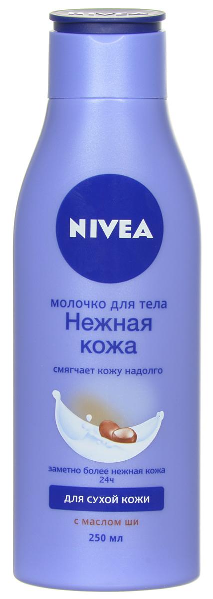 NIVEA Нежное молочко для тела 250 млFS-00897Нежное молочко для тела Nivea с тройным эффектом: увлажнение, смягчение и защита кожи. Необычайно легкая и нежная формула молочка увлажняет и питает кожу в течение 24 часов. В состав молочка входят масло Ши, экстракт гинкго и витамин Е, благодаря которым кожа интенсивно увлажнена и защищена от потери влаги. Характеристики: Объем: 250 мл. Производитель: Испания. Артикул: 88130. Товар сертифицирован.