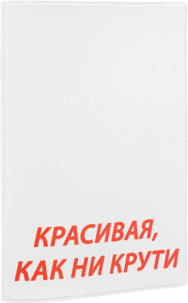 Обложка для паспорта Mitya Veselkov Красивая, как не крути, цвет: белый, красный. OZAM144OZAM232Обложка для паспорта Mitya Veselkov Красивая, как не крути не только поможет сохранить внешний вид ваших документов и защитить их от повреждений, но и станет стильным аксессуаром, идеально подходящим вашему образу.Обложка выполнена из поливинилхлорида и оформлена шуточной принтовой надписью И сзади тоже …Красивая, как ни крути. Внутри имеет два вертикальных кармана из прозрачного пластика. Такая обложка поможет вам подчеркнуть свою индивидуальность и неповторимость! Обложка для паспорта стильного дизайна может быть достойным и оригинальным подарком.