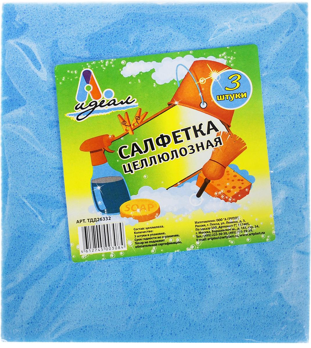 Салфетка губчатая Идеал, цвет: голубой, 15 х 18 см, 3 шт391602Салфетка губчатая Идеал изготовлена из целлюлозы. Салфетка хорошо впитывает влагу, не оставляет разводов и ворсинок. Можно использовать для сухой или влажной уборки любых поверхностей с моющими средствами или без них.