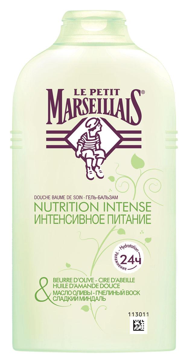 Le Petit Marseillais Гель-бальзам для душа Интенсивное питание Масло оливы, пчелиный воск и сладкий миндаль, 250 млFS-00103Гель-бальзам для душа Интенсивное питание Масло оливы,пчелиный воск и сладкий миндаль. Для нашего рецепта мы отобрали 3 восхитительныхингредиента: масло оливы, пчелиный воск и масло сладкого миндаля. Гель-бальзамотличают приятная текстура и тонкий аромат. Он интенсивно питает и увлажняет кожу втечение 24 часов.Нейтральный для кожи pH / Протестировано дерматологами / Моющая основа растительногопроисхождения*.*ингредиенты моющей основы легко распадаются на компоненты