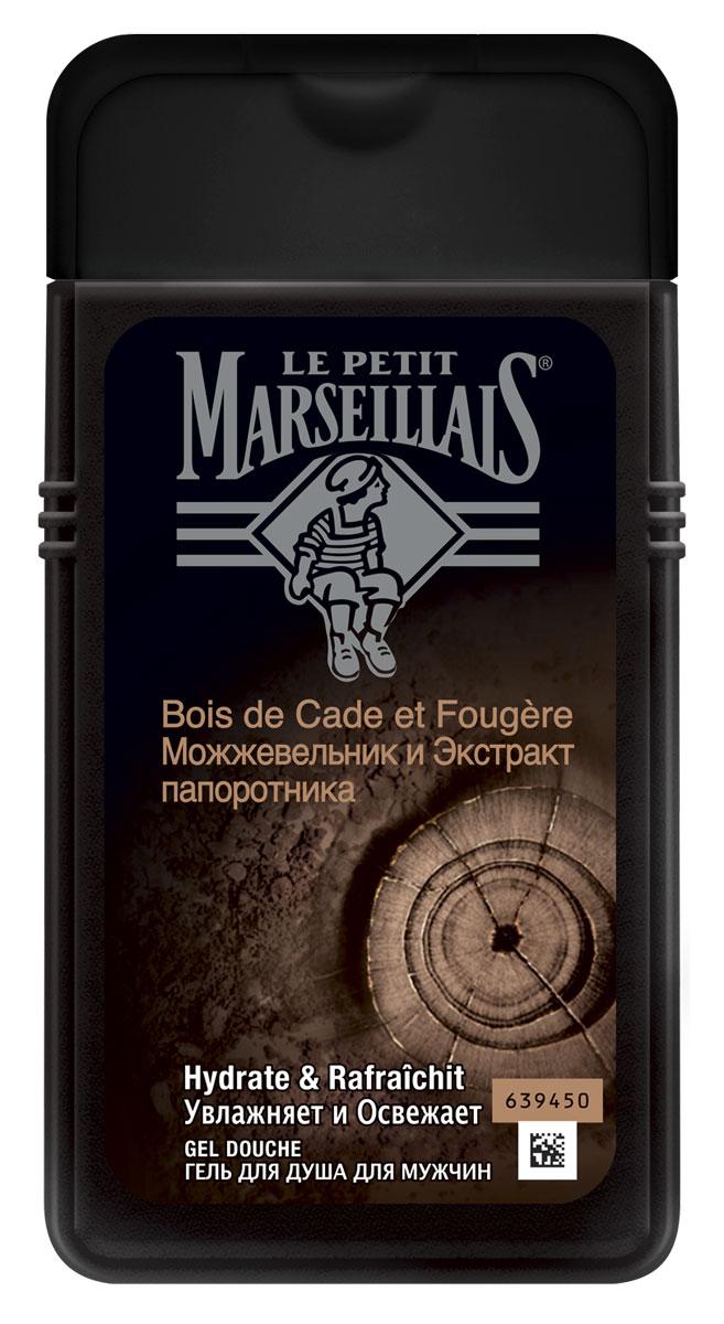 Le Petit Marseillais Гель для душа Можжевельник и экстракт папоротника, мужской, 250 млFS-00897Мы собираем папоротник вручную в лесах Средиземноморья, где он вбираетв себя всю свежесть аромата. Этот гель для душа заботливо очищает кожу. Его приятная пеналегко смывается, оставляя на теле глубокий древесный аромат. Увлажняет, смягчает и освежаетвашу кожу.Нейтральный для кожи pH / Протестировано дерматологами / Моющая основа растительногопроисхождения*. . *ингредиенты моющей основы легко распадаются на компоненты