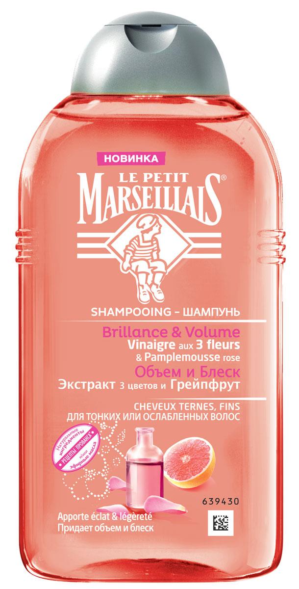 Le Petit Marseillais Шампунь для тонких волос Объём и Блеск Экстракт трех цветов и грейпфрут, 250 млFS-00897Дарит объем и легкость.Усиливает сияние ваших волос.Вдохновившись настоящими секретами красоты, мы разработали уникальный рецепт для объемаи блеска волос, содержащий экстракты камелии, настурции, мака и розовый грейпфрут.
