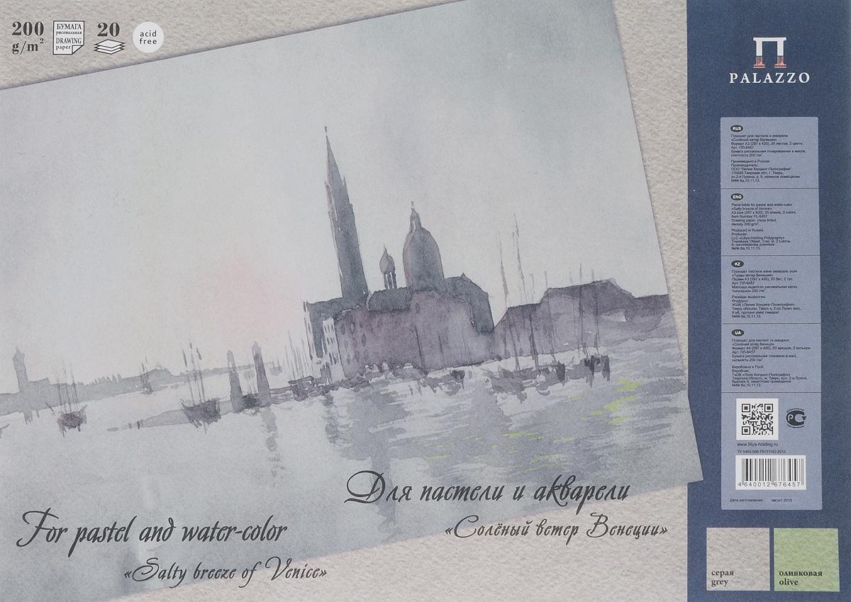 Планшет для пастели и акварели Palazzo Соленый ветер Венеции, 20 листов, формат А372523WDПланшет для пастели и акварели Palazzo Соленый ветер Венеции состоит из 20 листов рисовальной бумаги двух цветов (10 листов серого цвета и 10 листов оливкового цвета) плотностью 200 г/м2. C одной стороны бумага имеет зернистую поверхность, с другой - гладкая. Идеально подходит для акварели и пастели, но также можно использовать и для других техник рисования. Альбом имеет основание из жесткого картона для удобства рисования. Формат: А3 (297 х 420 мм). Плотность: 200 г/м2. Количество листов: 20 шт.