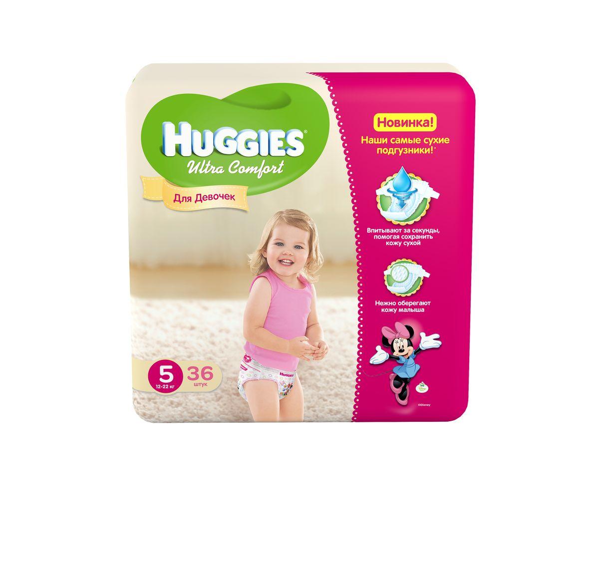 Huggies Ultra Comfort Подгузники для девочек 5, 12-22 кг, 36 шт -  Подгузники и пеленки