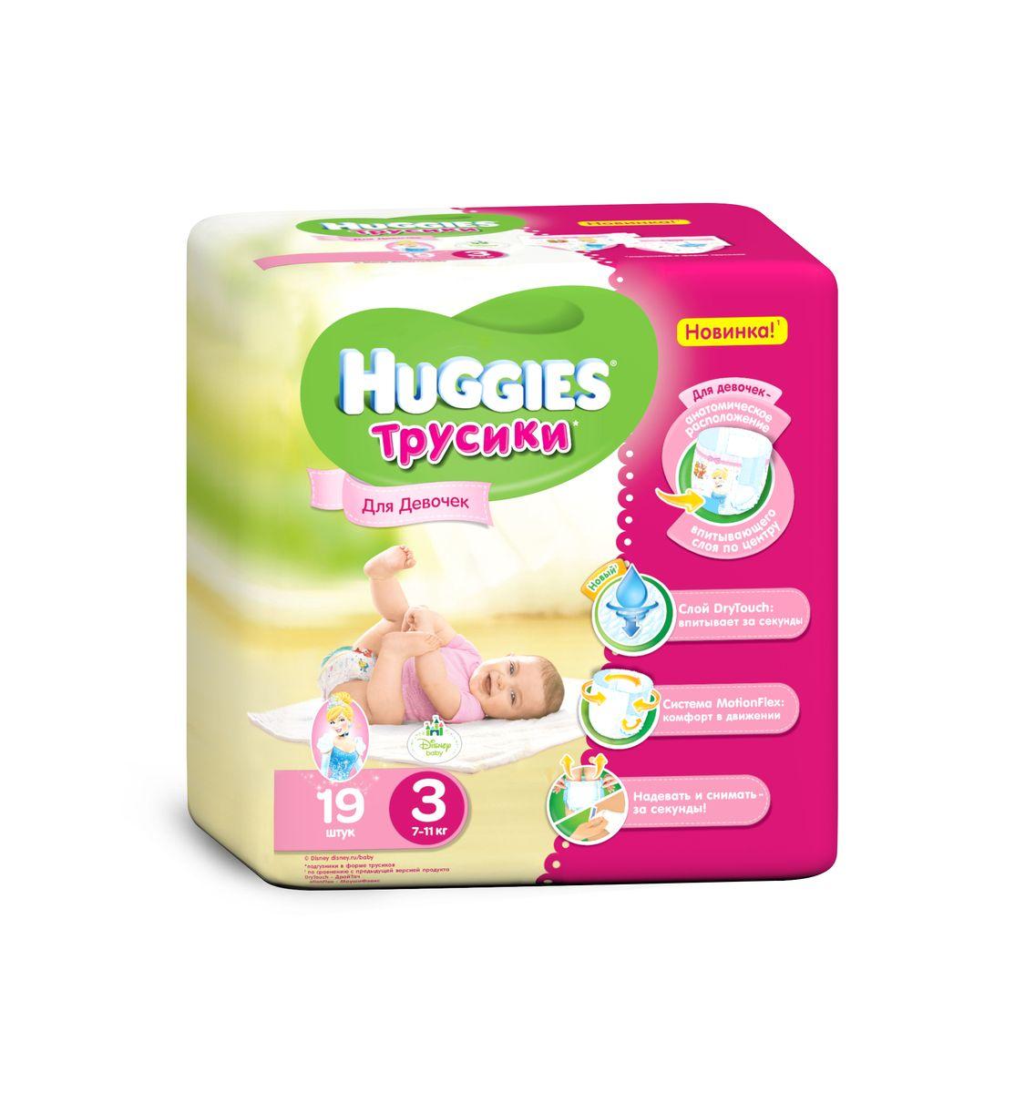 """С """"Huggies"""" смена трусиков стала такой удобной! Трусики надеваются через ножки и снимаются одним движением! В трусиках """"Huggies"""" ничего не будет отвлекать вашего малыша от любимых занятий, идеально сидят даже на самых активных и непоседливых малышах. Основные преимущества трусиков """"Huggies"""": трусики """"Huggies"""" специально разработаны для мальчиков и для девочек. Для лучшего впитывания распределяющий слой расположен там, где это нужнее всего: по центру для девочек и выше для мальчиков. Трусики разработаны из новых более мягких материалов с микропорами, которые позволяют коже """"дышать"""". Трусики имеют специальные открывающиеся боковинки для легкого переодевания. Также стало очень легко избавиться от использованных трусиков: расстегните, сверните, закрепите застежками на боковинках. Трусики имеют систему MotionFlex для великолепного прилегания и комфорта в движении. Это мягкие, тянущиеся во всех направлениях поясок и широкие боковинки и эластичные манжеты вокруг ножек, что обеспечивает..."""