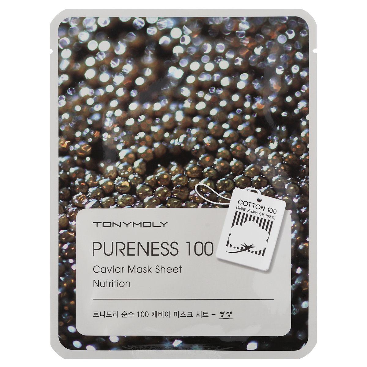 TonyMoly Тканевая маска с экстрактом черной икры Pureness 100 Caviar Mask Sheet-Nutrition, 21 млFS-00897Черная икра содержит огромное количество витаминов, минералов и микроэлементов, которые питают и укрепляют кожу. Экстракт черной икры оказывает лифтинговое действие на проблемные места и заметно подтягивает кожу. Маска улучшает кровообращение клеток кожи, повышает упругость, эластичность и способствует выработке собственного коллагена и эластина, которые улучшают состояние кожи и продлевают ее молодость. Марка Tony Moly чаще всего размещает на упаковке (внизу или наверху на спайке двух сторон упаковки, на дне банки, на тубе сбоку) дату изготовления в формате: год/месяц/дата.
