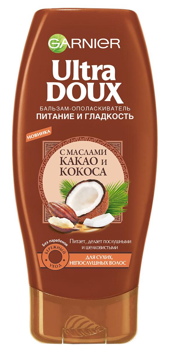 Garnier Бальзам- ополаскиватель Ultra Doux. Питание и гладкость с маслами какао и кокоса, для сухих, непослушных волос, 200млFS-00897Настоящий рецепт питания для сухих, непослушных волос. Гарньер Ultra Doux соединяет Масло Какао, по праву считающееся ценным источником питания и Масло Кокоса, известное своими разглаживающими и ухаживающими свойствами, для создания легкой нежной текстуры бальзама-ополаскивателя, который делает волосы послушными и шелковистыми. Результат: Бальзам-ополаскиватель интенсивно питает и разглаживает волосы. Волосы заметно меньше пушатся - до 72 часов в условиях повышенной влажности. Их легче расчесывать, они блестящие и шелковистые. Инструментальный тест: Шампунь + бальзам-ополаскиватель.