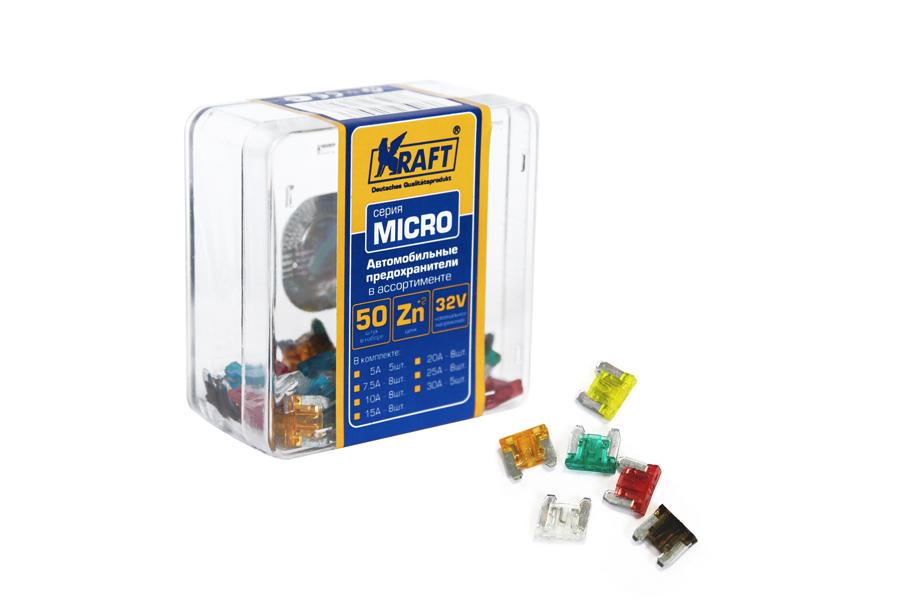 Набор предохранителей Kraft MICRO, 50 штH00001344Состав набора (50шт): предохранитель 5 ампер - 5 шт, 7,5А - 8 шт, 10А - 8шт, 15А-8шт, 20А-8шт, 25А-8шт, 30А-5шт.