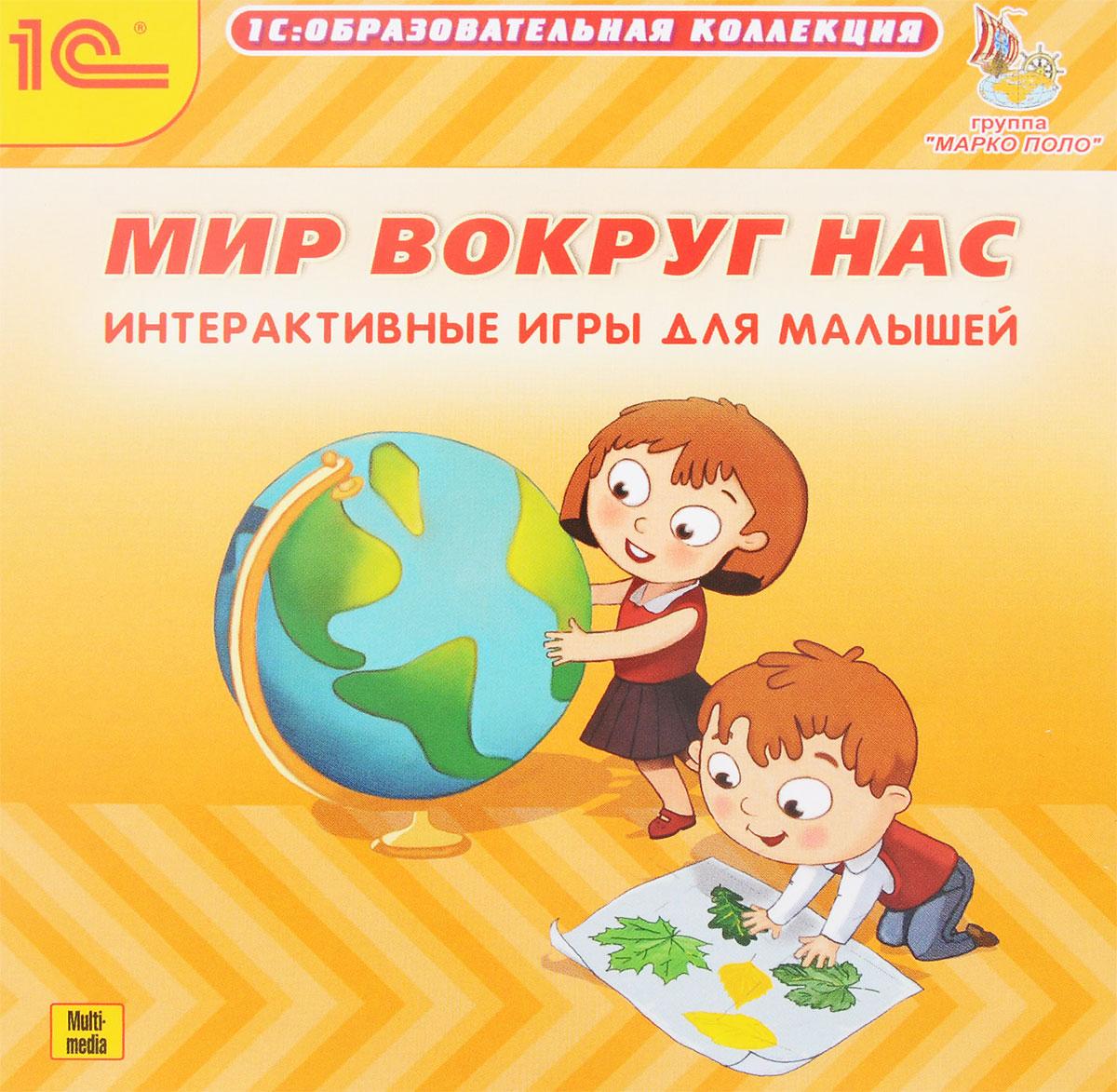 1С: Образовательная коллекция. Мир вокруг нас. Интерактивные игры для малышей