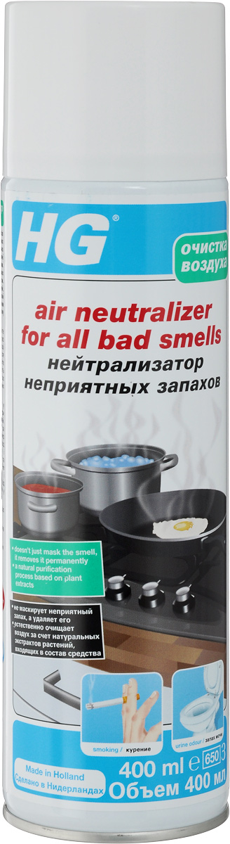 Нейтрализатор неприятных запахов HG, 400 мл446040161Нейтрализатор HG - это безопасное средство на основе натуральных экстрактов растений, которое быстро и эффективно нейтрализует даже очень стойкие неприятные запахи, оставляя воздух чистым и здоровым. Средство не содержит фреонов и других вредных газов и поэтому является экологически безопасным продуктом. 100% биологически разлагаем и безопасен для глаз, кожи и различных поверхностей. Аэрозоль очень легок в использовании. Баллон находится под сильным давлением и одинаково хорошо распыляет в любом положении.Товар сертифицирован.