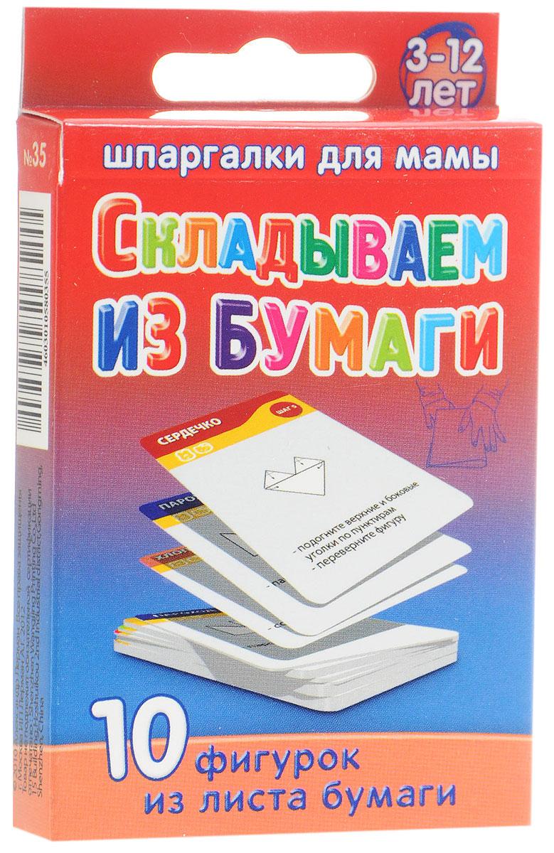 делаем 50 поделок из бумаги Шпаргалки для мамы Обучающие карточки Складываем из бумаги