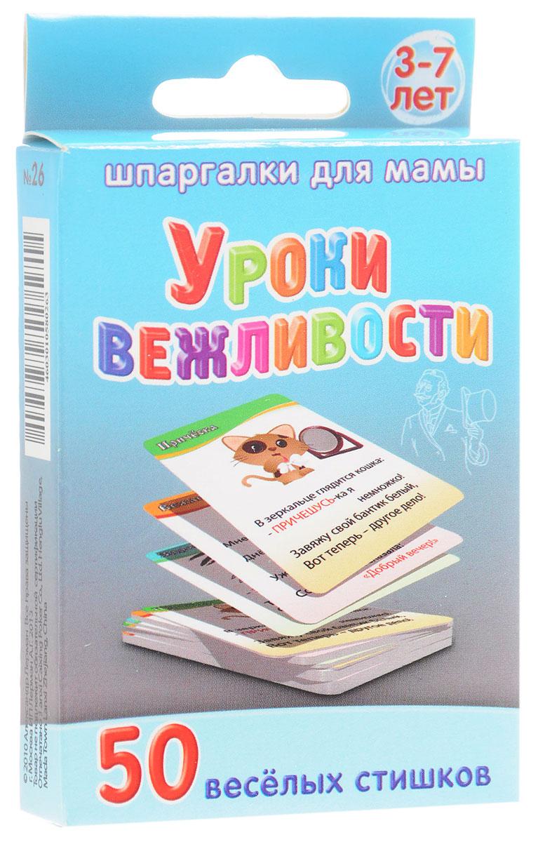 Шпаргалки для мамы Обучающие карточки Уроки вежливости