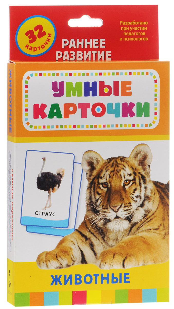Росмэн Обучающие карточки Животные