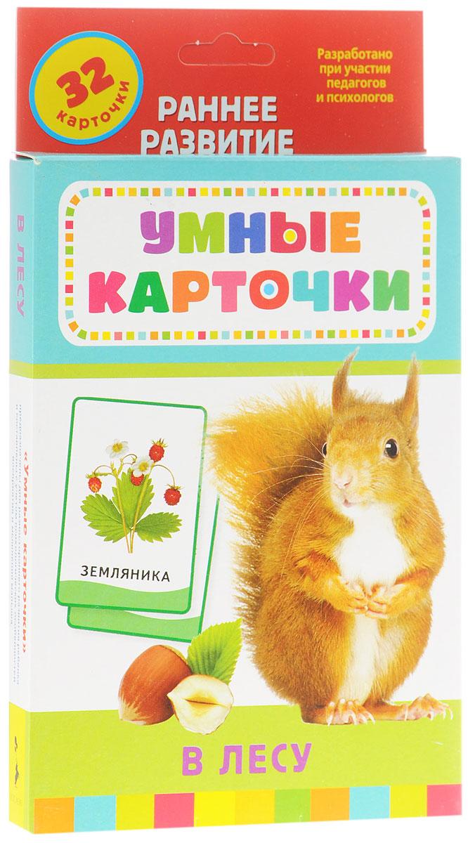 Росмэн Обучающие карточки В лесу