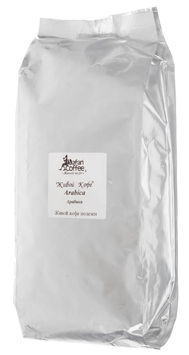 Живой кофе Арабика кофе в зернах, 1 кг (промышленная упаковка)0120710К сорту Арабика относится три четверти всего мирового производства кофе. И это не случайно. Одной арабики насчитывается только более 150 сортов. В зависимости от страны произрастания, климата, почвы каждый сорт имеет свой неповторимый вкус и аромат, вбирая в себя только самое лучшее.