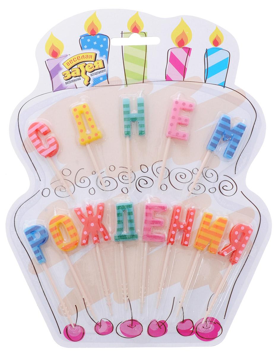 """Праздничный торт - главный атрибут на любом празднике, особенно, если это детский день рождения. Чтобы торт был необычным, достаточно украсить его оригинальными свечами на пиках от """"Веселой затеи"""". Свечи выполнены в виде разноцветных букв, вместе формирующих надпись """"С днем рождения"""". Вставив такие свечи в праздничный торт, вы доставите яркие эмоции и радость имениннику. Разноцветные свечи для торта выполнены из цветного стеарина, пики из пластика. В наборе 13 свечей на пиках. Разноцветные свечи станут отличным украшением любого стола. Дети обязательно оценят декорации к празднику, и запомнят это событие надолго."""