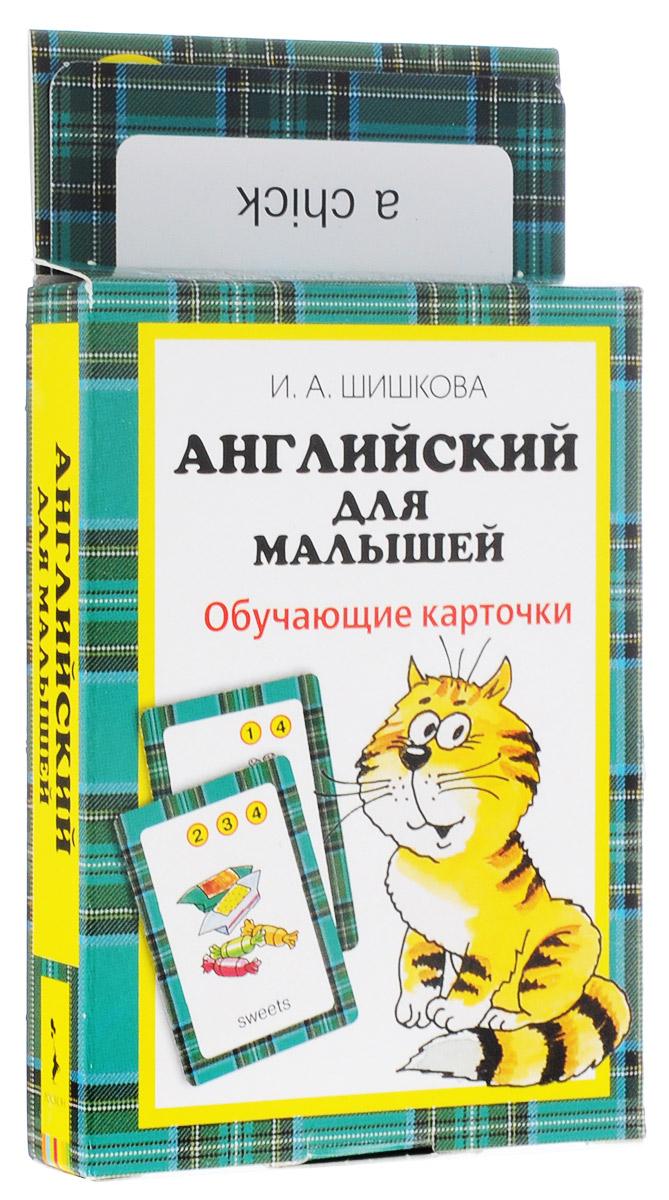 Росмэн Обучающие карточки Английский для малышей