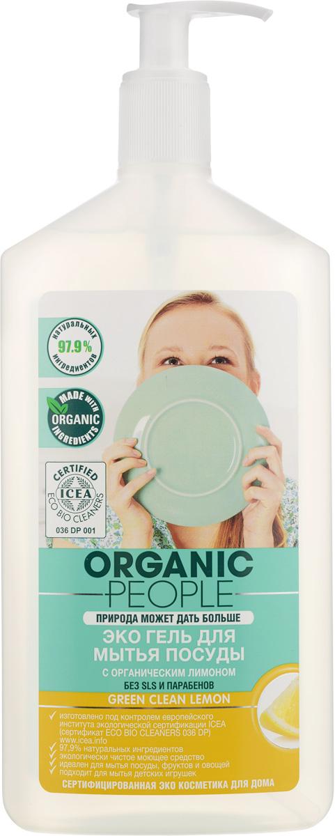 Гель для мытья посуды Organic People Лимон, 500 мл790009Гель Organic People Лимон - это безопасное моющее средство, которое эффективно справляется с мытьем посуды, фруктов, овощей и детских игрушек. Для достижения идеальной чистоты не обязательно использовать бытовую химию. В отличие от большинства моющих средств гель не содержит опасных химических веществ. Гель имеет полностью биоразлагаемую формулу, а также подходит для автономных систем очищения и септиков. В качестве отдушек используются натуральные эфирные масла. Состав: более 30% очищенная вода, 15-30% анионное поверхностно-активное вещество, менее 5% амфотерное поверхностно-активное вещество, неионогенные поверхностно-активные вещества, поваренная соль, бензиловый спирт, бензойная кислота, сорбиновая кислота, глицерин, лимонная кислота, экстракт лимона, экстракт алоэ, экстракт календулы, эфирное масло розмарина, эфирное масло лимона, органические ингредиенты.Товар сертифицирован.