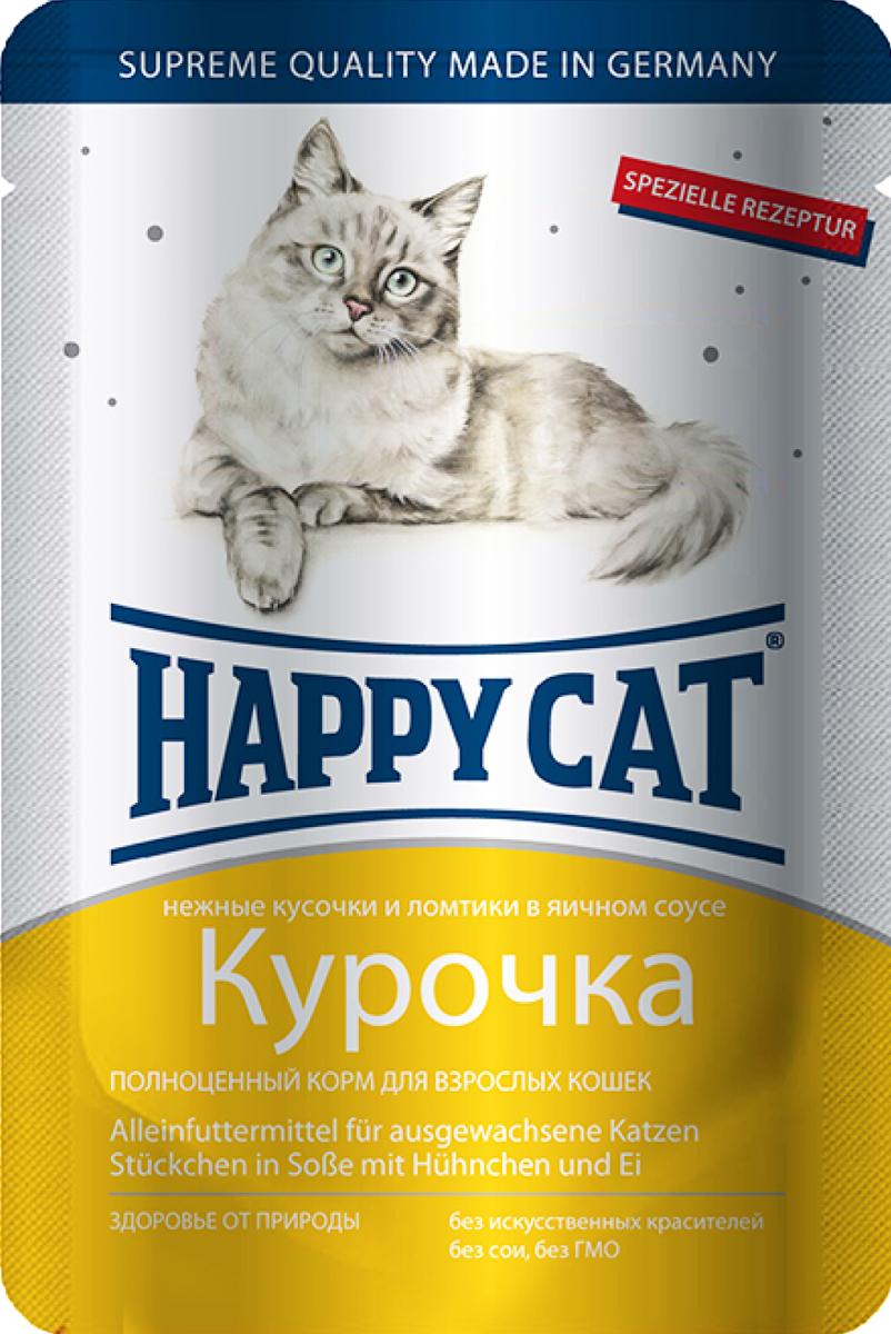 Консервы для кошек Happy Cat, курочка, 100 г0120710Консервы для кошек Happy Cat - полноценный корм, который обеспечивает правильное и разнообразное питание кошки. Это очень вкусный и натуральный корм предлагает качественно отобранные ингредиенты, чтобы порадовать даже самую привередливую кошку. Уникальная технология приготовления позволяет сохранить все ценные свойства натуральных продуктов, чтобы ваш питомец был здоров и полон сил.Состав: мясо и мясопродукты (курица - 5,0%), яйцо и яичные продукты (яйцо 4,0%), злаки, минеральные вещества, инулин (0,1%).Аналитический состав: сырой протеин 8,5 %, сырой жир 5,5 %, сырая зола 2,0 %, сырая клетчатка 0,3 %, влажность 83,0%.Витамины/кг: витамин D3 250МЕ, витамин Е 15 мг, биотин 20 гр. Микроэлементы/кг: медь 1 мг, марганец 1 мг, цинк 18 мг. Антиоксиданты/кг: таурин 445 мг.Товар сертифицирован.