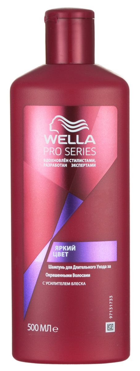 Шампунь Wella Colour, защита от поврежденний для насыщенного цвета окрашенных волос, 500 млMP59.4DШампуньWella Colour помогает ухаживать за окрашенными волосами, придавая им сияние и яркость цвета. Его увлажняющая формула помогает защитить ваши окрашенные волосы от повреждений при окрашивании, расчесывании и укладке.Товар сертифицирован.