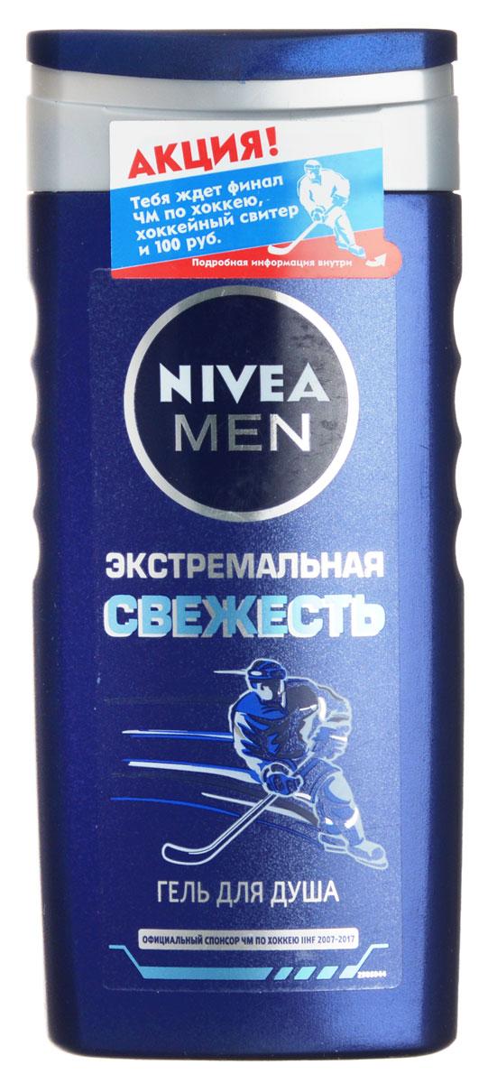 NIVEA Гель для душа «Экстремальная свежесть» 250 млFS-00897Гель для душа Nivea for Men Заряд свежести - мгновенный заряд энергии и свежести для тела и волос. Освежитесь и почувствуйте прилив бодрости. Приятный аромат ментола бодрит, а прозрачно- голубой гель охлаждает и дает ощущение свежести, которое длится целый день. Характеристики:Объем: 250 мл. Производитель: Германия. Артикул: 80702. Товар сертифицирован.