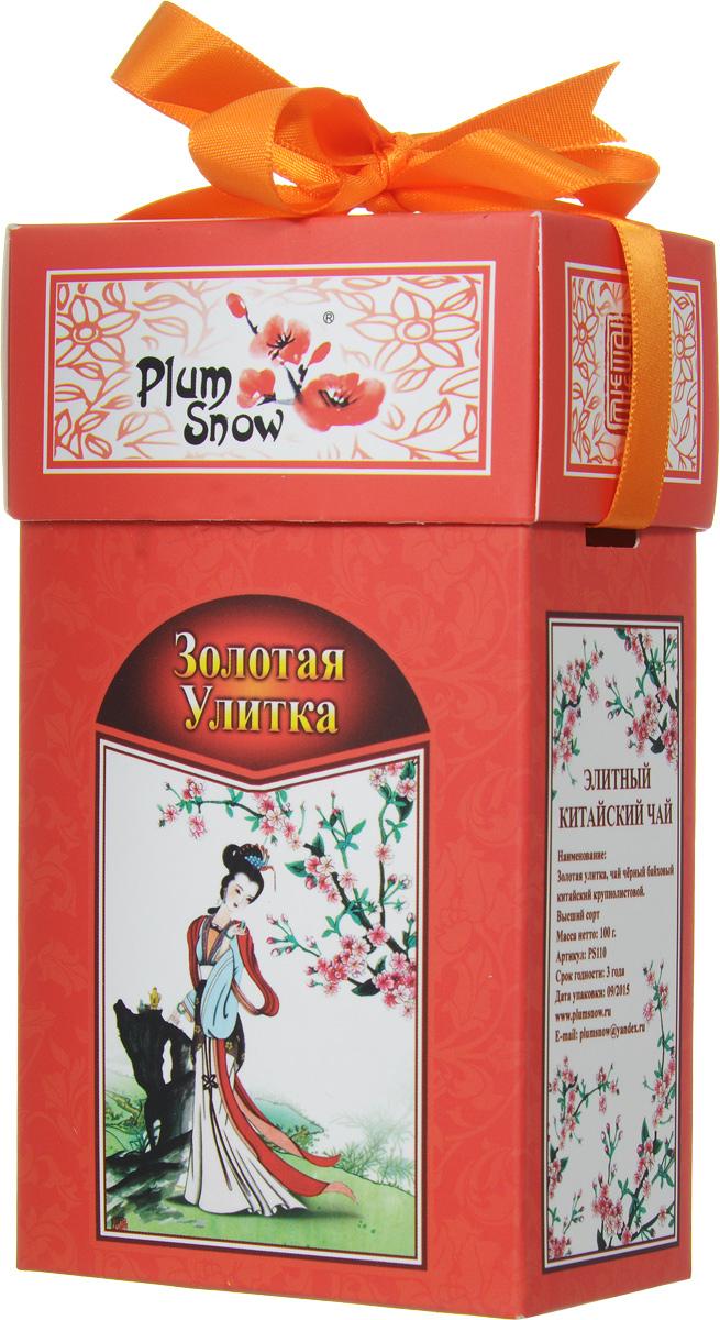 Plum Snow Золотая Улитка черный листовой чай, 100 гPS110Plum Snow Золотая улитка - черный байховый китайский крупнолистовой чай, скрученный в виде маленькой улитки.