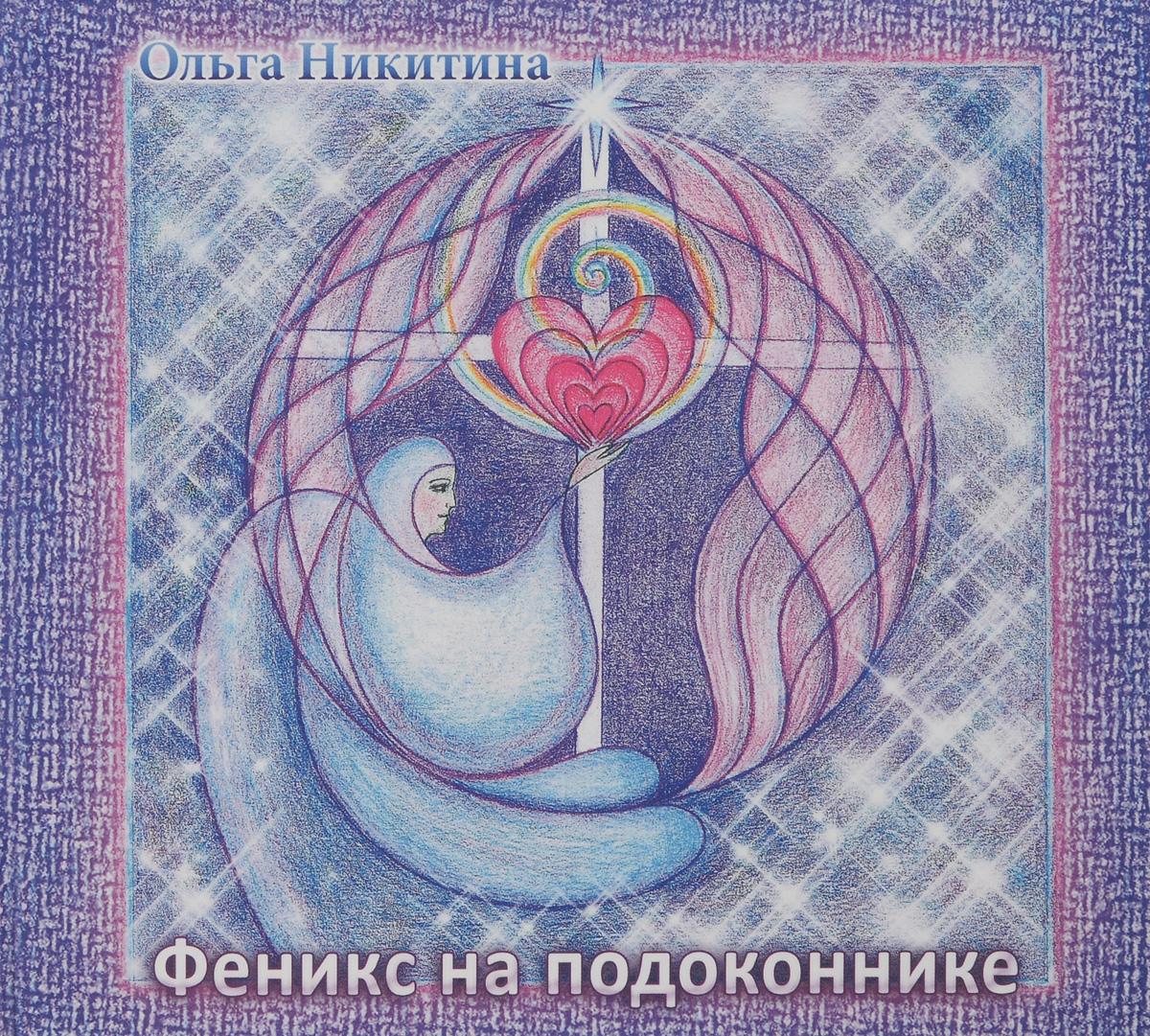 Ольга Никитина Ольга Никитина. Феникс на подоконнике надежда рашковская никитина екатеринбург