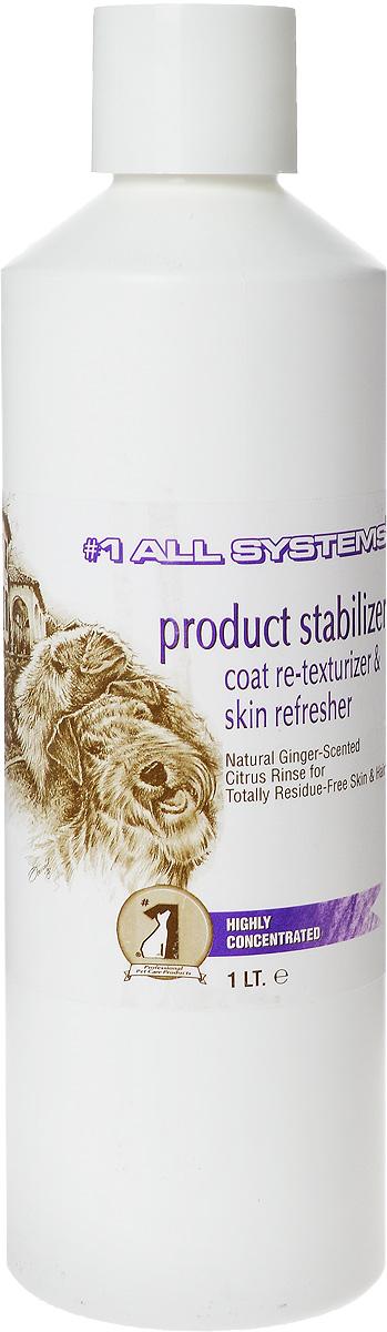 Стабилизатор структуры шерсти для собак и кошек 1 All Systems Product Stabilizer, 946 мл56496Стабилизатор структуры шерсти 1 All Systems Product Stabilizer - уникальный ополаскиватель на основе цитрусовых с запахом имбиря, предназначенный для полного очищения шерсти. Восстанавливает шерсть, которая была подвергнута длительному воздействию шоу-косметики. Часто это встречается у таких собак, как ши-тцу, белого и серебристого пуделя, кокеров, английских сеттеров, мягкоодетых йорков и пшеничных терьеров. Использование шоу-косметики приводит к приобретению волосом воскоподобного вида, потери текстуры, статики, появлению белых хлопьев на шерсти и коже (жирная себорея).Ополаскиватель снижает pH кожи, создавая неблагоприятные условия для существования бактерий. Рекомендуется для собак с проблемами кожи паразитарного происхождения, дерматами и после обработки шерсти сильными химическими препаратами. Убирает запах старой собаки. Применение: Разведите 1:10. Используется после мытья шампунем перед кондиционером. Нанесите на шерсть, тщательно ее пропитав. Оставьте на 1 минуту и тщательно ополосните. Далее следуйте инструкциям для ухода за шерстью в выставочный или межвыставочный период. Ополаскиватель рекомендуется использовать 1-2 раза в месяц.Рекомендуется для кошек всех пород как прекрасный ополаскиватель между мытьем и кондиционированием.