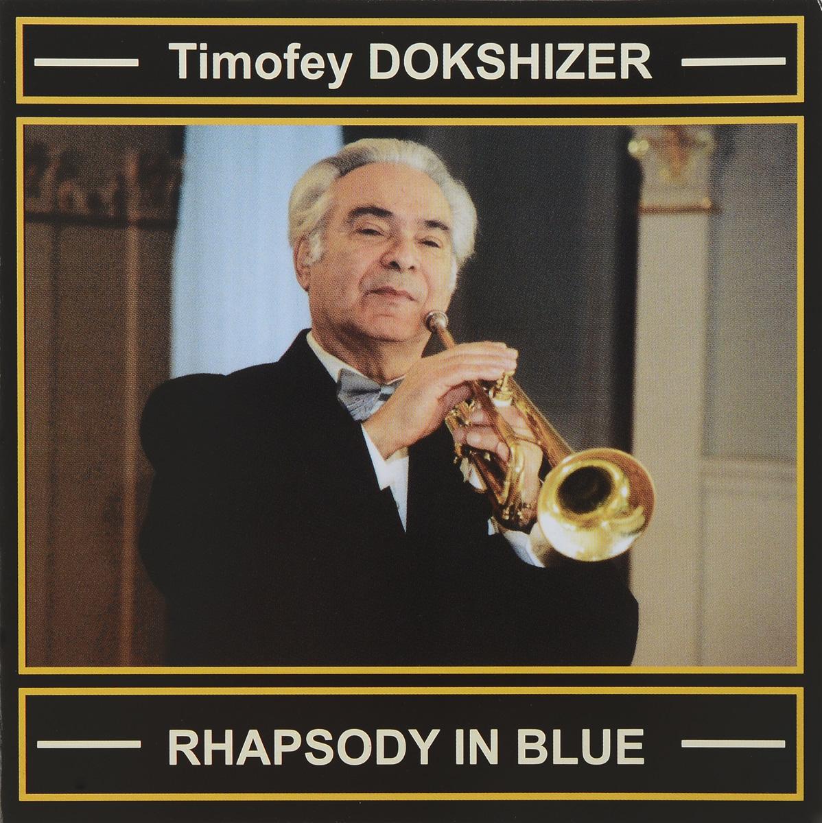 Timofey Dokshizer. Rhapsody In Blue