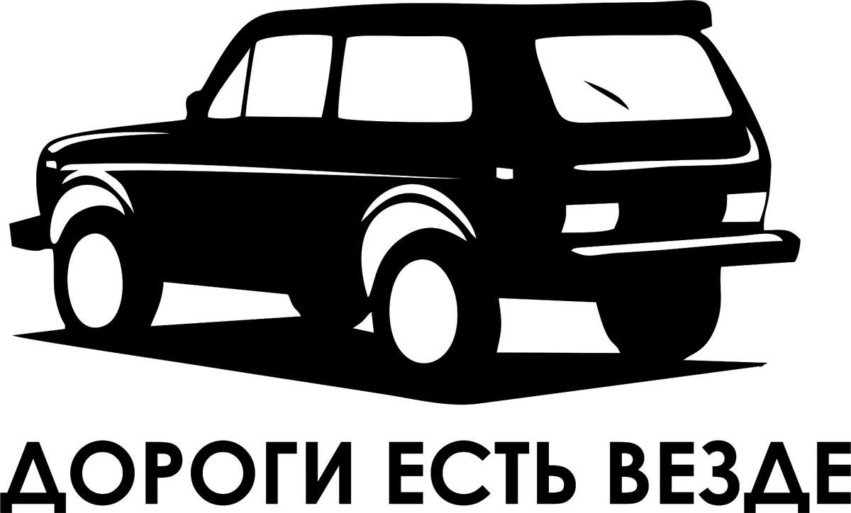 Наклейка автомобильная Оранжевый слоник Дороги есть везде, виниловая, цвет: черныйCA-3505Оригинальная наклейка Оранжевый слоник Дороги есть везде изготовлена из высококачественной виниловой пленки, которая выполняет не только декоративную функцию, но и защищает кузов автомобиля от небольших механических повреждений, либо скрывает уже существующие.Виниловые наклейки на автомобиль - это не только красиво, но еще и быстро! Всего за несколько минут вы можете полностью преобразить свой автомобиль, сделать его ярким, необычным, особенным и неповторимым!