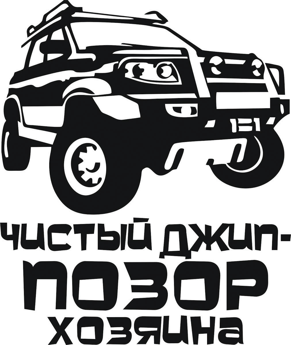 Наклейка автомобильная Оранжевый слоник Чистый джип - позор хозяина, виниловая, цвет: черныйABS-14,4 Sli BMCОригинальная наклейка Оранжевый слоник Чистый джип - позор хозяина изготовлена из высококачественной виниловой пленки, которая выполняет не только декоративную функцию, но и защищает кузов автомобиля от небольших механических повреждений, либо скрывает уже существующие.Виниловые наклейки на автомобиль - это не только красиво, но еще и быстро! Всего за несколько минут вы можете полностью преобразить свой автомобиль, сделать его ярким, необычным, особенным и неповторимым!