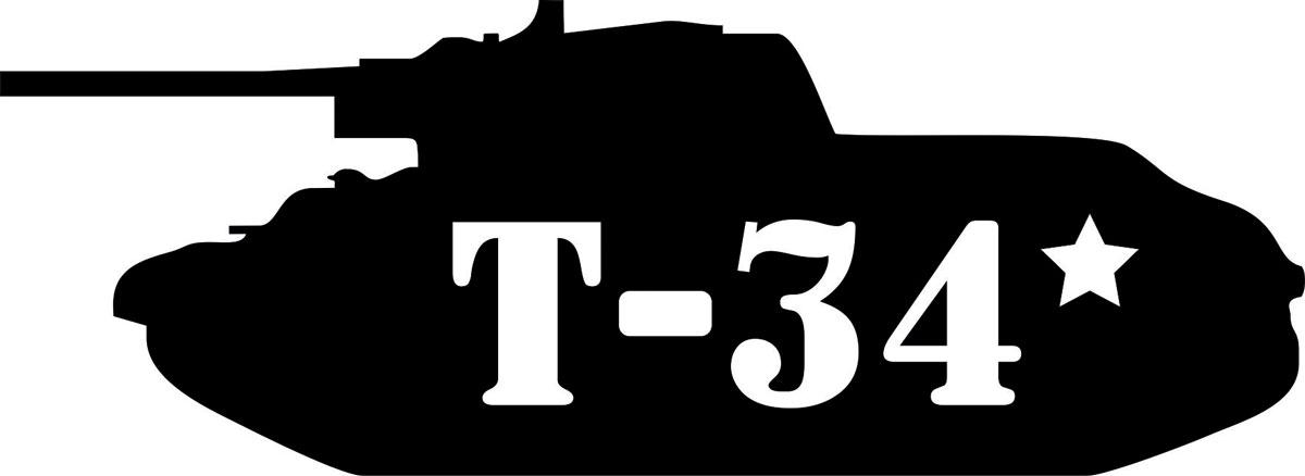 Наклейка автомобильная Оранжевый слоник Т-34, виниловая, цвет: черныйWTID03Оригинальная наклейка Оранжевый слоник Т-34 изготовлена из высококачественной виниловой пленки, которая выполняет не только декоративную функцию, но и защищает кузов автомобиля от небольших механических повреждений, либо скрывает уже существующие.Виниловые наклейки на автомобиль - это не только красиво, но еще и быстро! Всего за несколько минут вы можете полностью преобразить свой автомобиль, сделать его ярким, необычным, особенным и неповторимым!