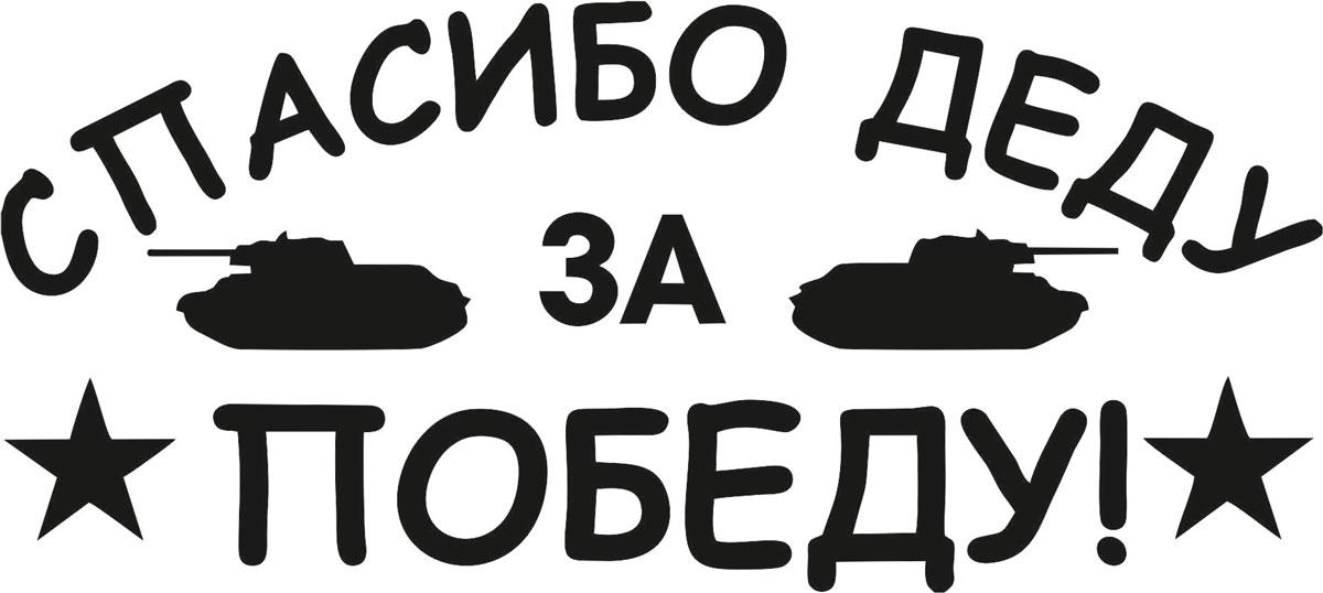 Наклейка автомобильная Оранжевый слоник Спасибо деду за Победу! 2, виниловая, цвет: черный240000Оригинальная наклейка Оранжевый слоник Спасибо деду за Победу! 2 изготовлена из высококачественной виниловой пленки, которая выполняет не только декоративную функцию, но и защищает кузов автомобиля от небольших механических повреждений, либо скрывает уже существующие.Виниловые наклейки на автомобиль - это не только красиво, но еще и быстро! Всего за несколько минут вы можете полностью преобразить свой автомобиль, сделать его ярким, необычным, особенным и неповторимым!