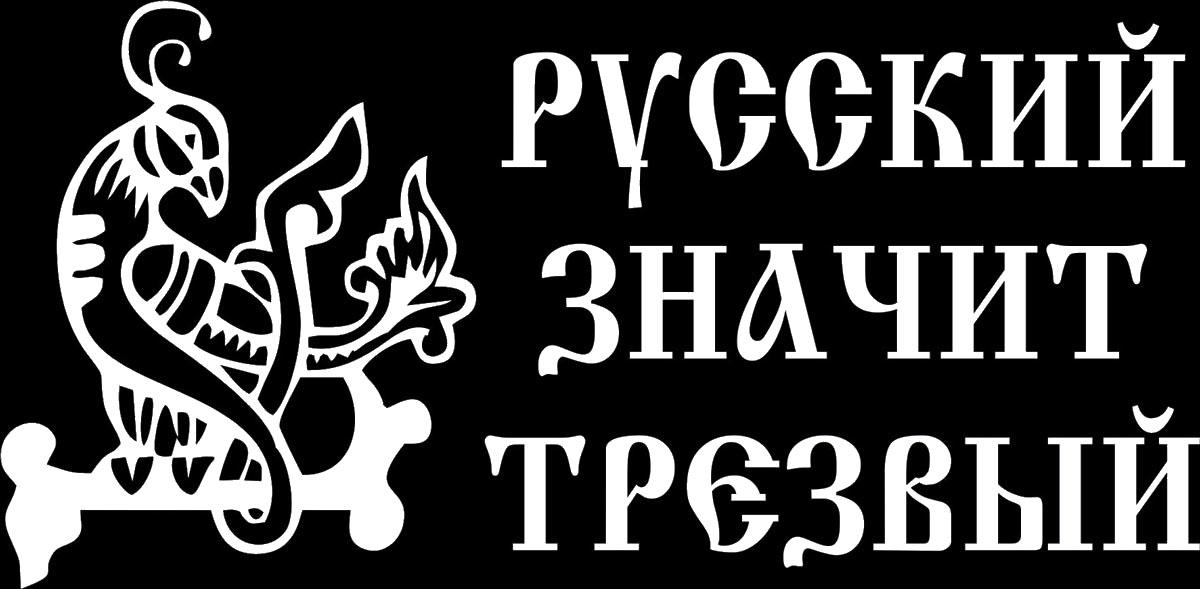 Наклейка автомобильная Оранжевый слоник Русский - значит трезвый, виниловая, цвет: белыйVCA-00Оригинальная наклейка Оранжевый слоник Русский - значит трезвый изготовлена из долговечного винила, который выполняет не только декоративную функцию, но и защищает кузов от небольших механических повреждений, либо скрывает уже существующие.Виниловые наклейки на авто - это не только красиво, но еще и быстро! Всего за несколько минут вы можете полностью преобразить свой автомобиль, сделать его ярким, необычным, особенным и неповторимым!