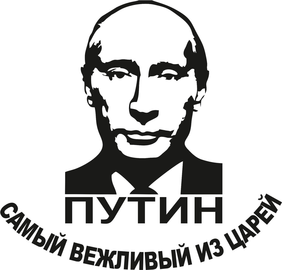 Наклейка автомобильная Оранжевый слоник Путин, виниловая, цвет: черныйCA-3505Оригинальная наклейка Оранжевый слоник Путин изготовлена из долговечного винила, который выполняет не только декоративную функцию, но и защищает кузов от небольших механических повреждений, либо скрывает уже существующие.Виниловые наклейки на авто - это не только красиво, но еще и быстро! Всего за несколько минут вы можете полностью преобразить свой автомобиль, сделать его ярким, необычным, особенным и неповторимым!