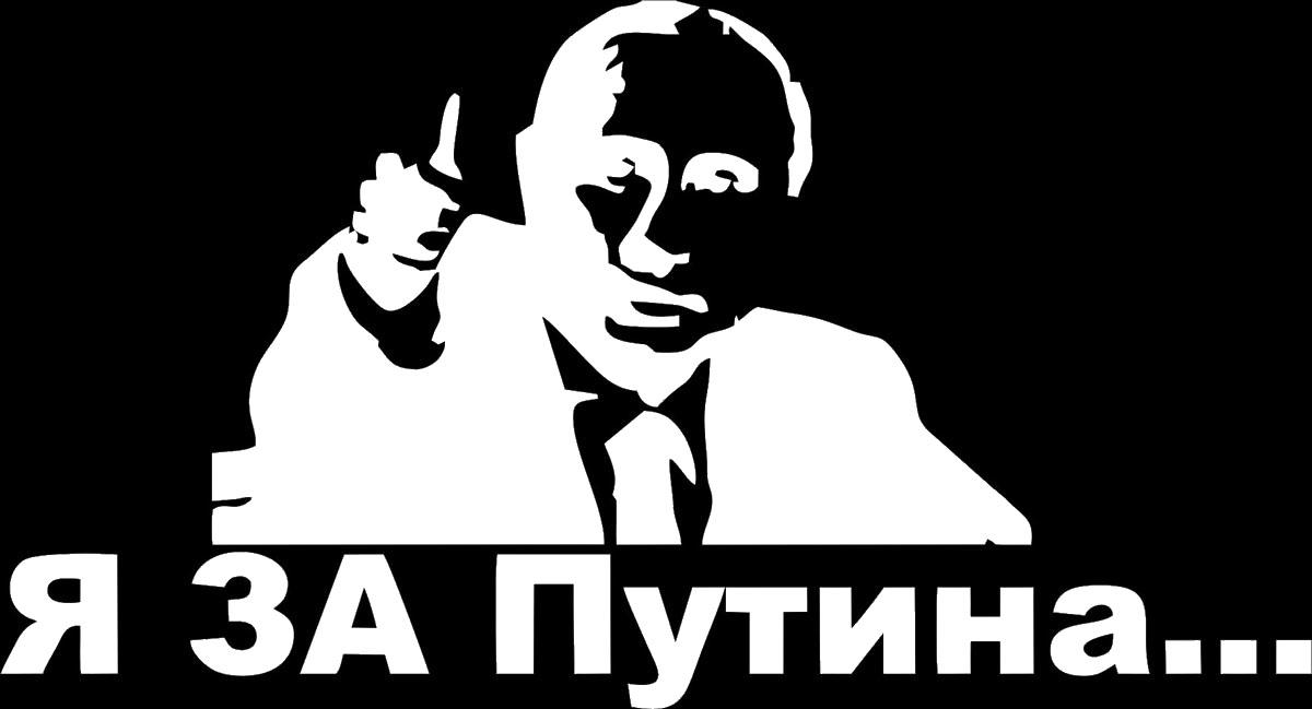 Наклейка автомобильная Оранжевый слоник Я за Путина..., виниловая, цвет: белыйCA-3505Оригинальная наклейка Оранжевый слоник Я за Путина... изготовлена из долговечного винила, который выполняет не только декоративную функцию, но и защищает кузов от небольших механических повреждений, либо скрывает уже существующие.Виниловые наклейки на авто - это не только красиво, но еще и быстро! Всего за несколько минут вы можете полностью преобразить свой автомобиль, сделать его ярким, необычным, особенным и неповторимым!