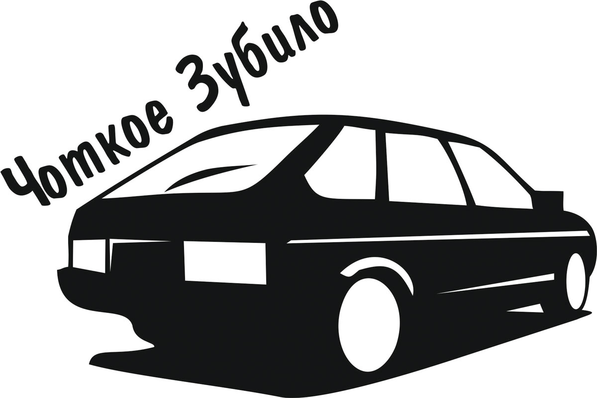 Наклейка автомобильная Оранжевый слоник Чоткое зубило, виниловая, цвет: черныйВетерок 2ГФОригинальная наклейка Оранжевый слоник Чоткое зубило изготовлена из высококачественной виниловой пленки, которая выполняет не только декоративную функцию, но и защищает кузов автомобиля от небольших механических повреждений, либо скрывает уже существующие.Виниловые наклейки на автомобиль - это не только красиво, но еще и быстро! Всего за несколько минут вы можете полностью преобразить свой автомобиль, сделать его ярким, необычным, особенным и неповторимым!