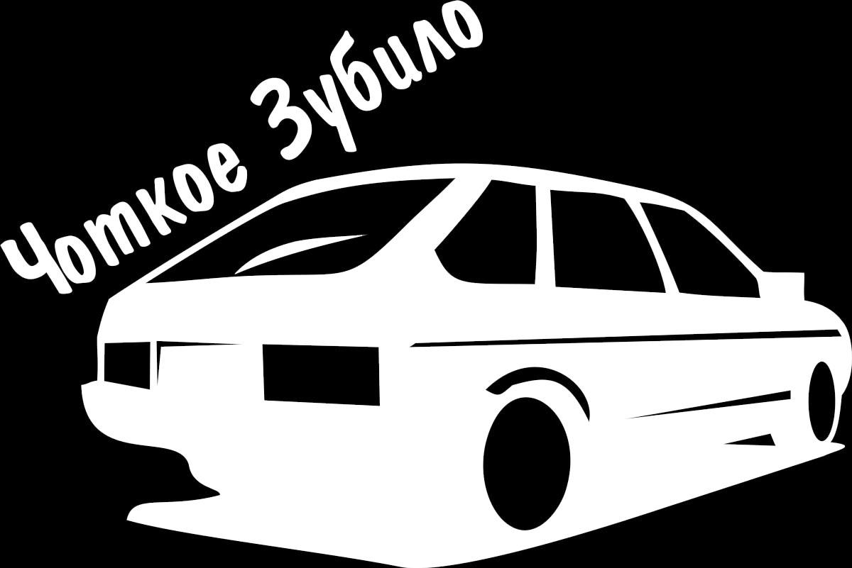 Наклейка автомобильная Оранжевый слоник Чоткое зубило, виниловая, цвет: белый21395598Оригинальная наклейка Оранжевый слоник Чоткое зубило изготовлена из высококачественной виниловой пленки, которая выполняет не только декоративную функцию, но и защищает кузов автомобиля от небольших механических повреждений, либо скрывает уже существующие.Виниловые наклейки на автомобиль - это не только красиво, но еще и быстро! Всего за несколько минут вы можете полностью преобразить свой автомобиль, сделать его ярким, необычным, особенным и неповторимым!
