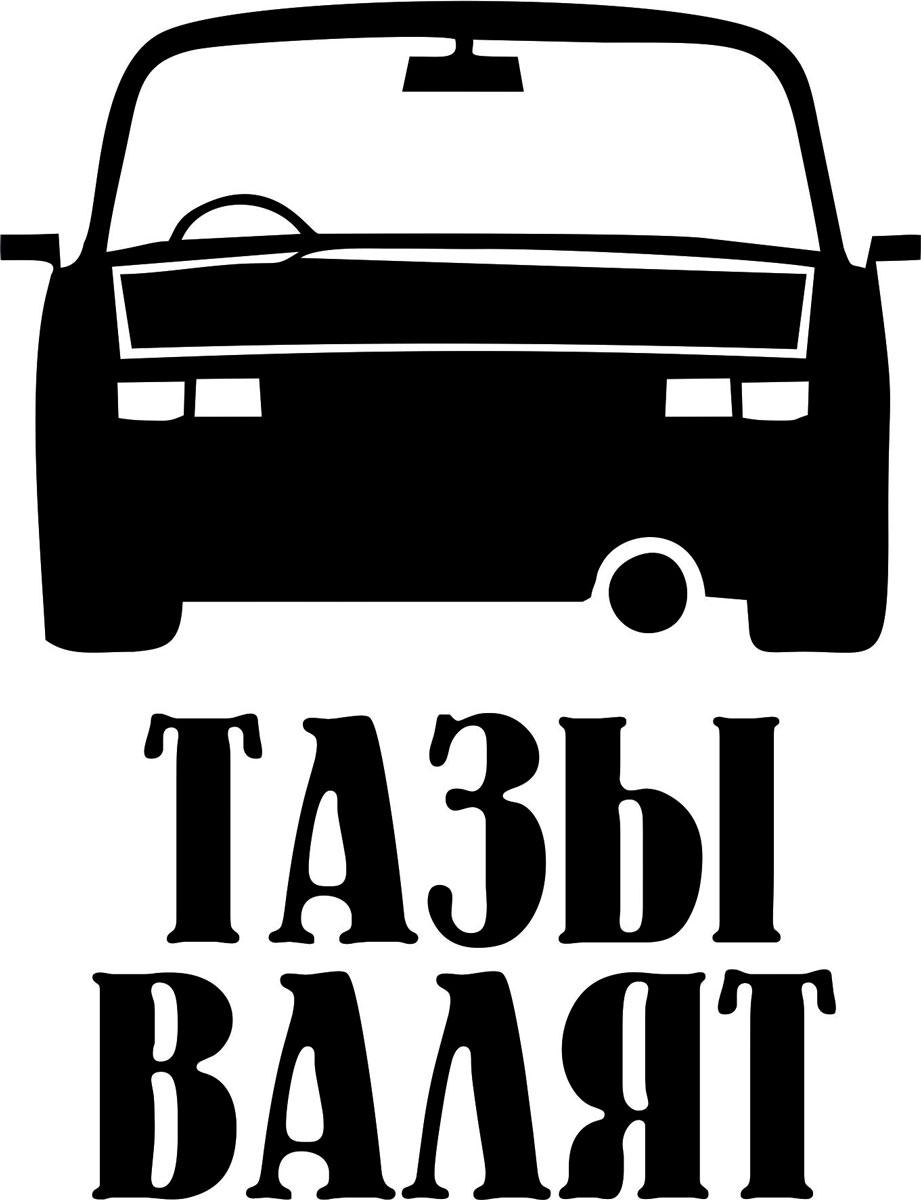 Наклейка автомобильная Оранжевый слоник Тазы валят, виниловая, цвет: черныйVCA-00Оригинальная наклейка Оранжевый слоник Тазы валят изготовлена из высококачественной виниловой пленки, которая выполняет не только декоративную функцию, но и защищает кузов автомобиля от небольших механических повреждений, либо скрывает уже существующие.Виниловые наклейки на автомобиль - это не только красиво, но еще и быстро! Всего за несколько минут вы можете полностью преобразить свой автомобиль, сделать его ярким, необычным, особенным и неповторимым!