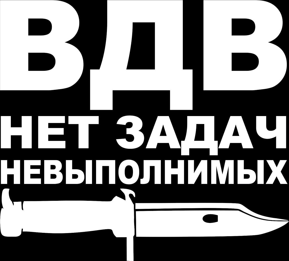 Наклейка автомобильная Оранжевый слоник ВДВ. Нет задач невыполнимых, виниловая, цвет: белый21395599Оригинальная наклейка Оранжевый слоник ВДВ. Нет задач невыполнимых изготовлена из высококачественной виниловой пленки, которая выполняет не только декоративную функцию, но и защищает кузов автомобиля от небольших механических повреждений, либо скрывает уже существующие.Виниловые наклейки на автомобиль - это не только красиво, но еще и быстро! Всего за несколько минут вы можете полностью преобразить свой автомобиль, сделать его ярким, необычным, особенным и неповторимым!