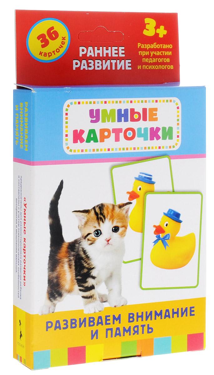 Росмэн Обучающие карточки Развиваем внимание и память раннее развитие росмэн умные карточки развиваем внимание и память