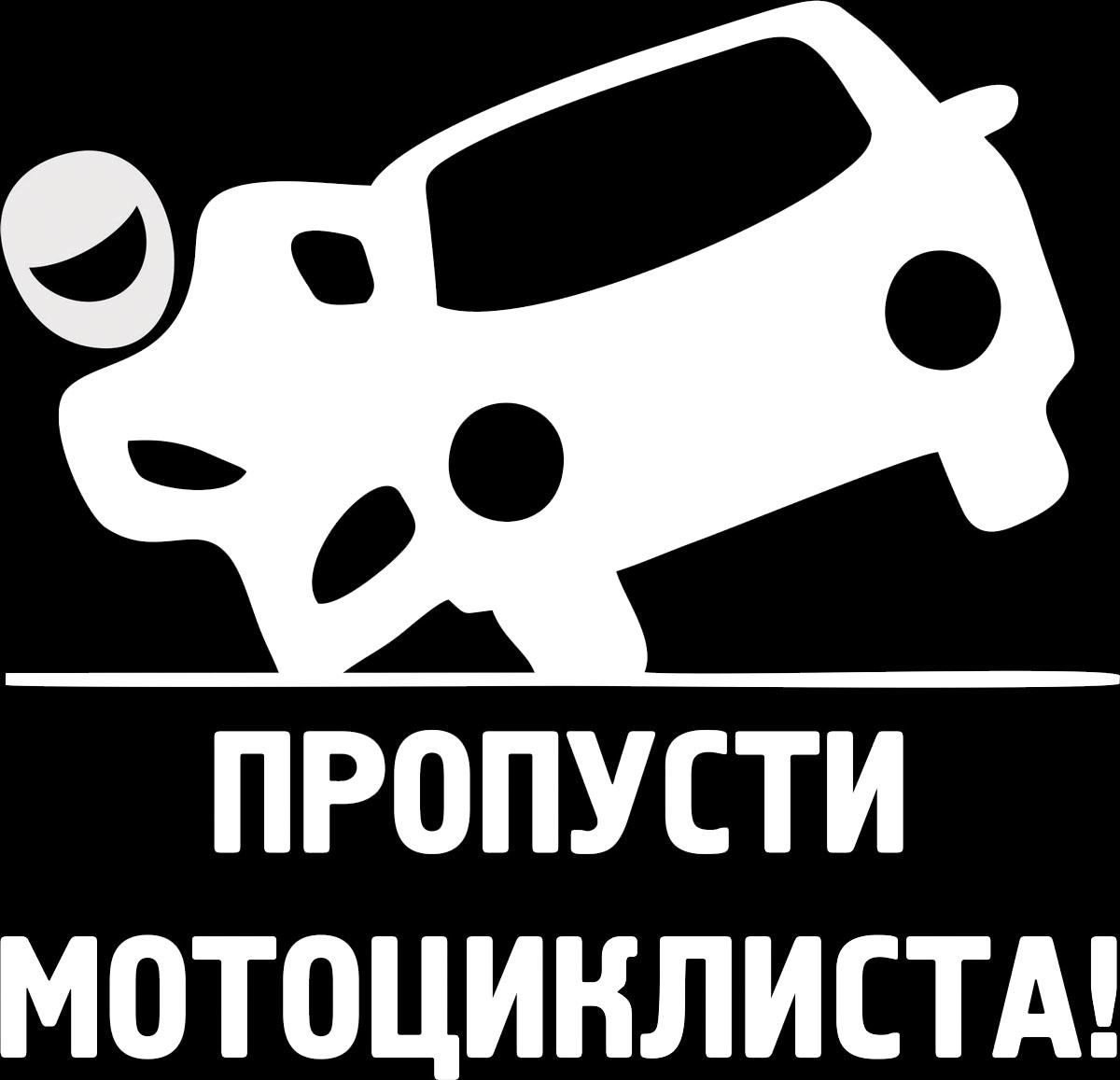 Наклейка автомобильная Оранжевый слоник Пропусти мотоциклиста!, виниловая, цвет: белыйVCA-00Оригинальная наклейка Оранжевый слоник Пропусти мотоциклиста! изготовлена из высококачественной виниловой пленки, которая выполняет не только декоративную функцию, но и защищает кузов автомобиля от небольших механических повреждений, либо скрывает уже существующие.Виниловые наклейки на автомобиль - это не только красиво, но еще и быстро! Всего за несколько минут вы можете полностью преобразить свой автомобиль, сделать его ярким, необычным, особенным и неповторимым!