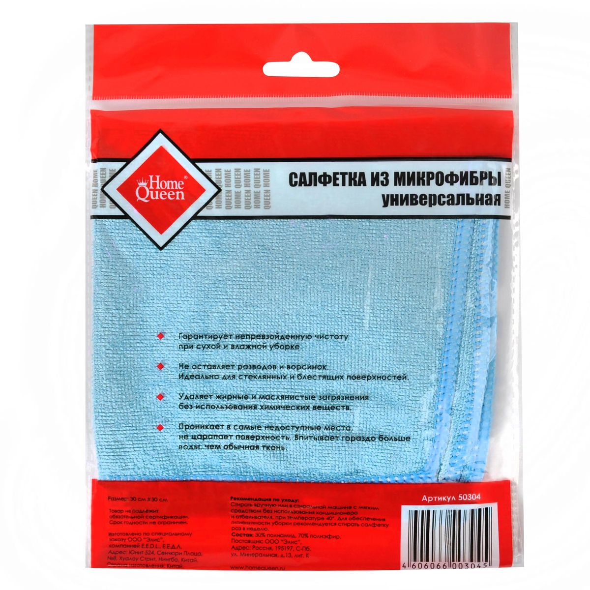 Салфетка для уборки Home Queen, цвет: голубой, 30 х 30 смK100Салфетка Home Queen, изготовленная из полиамида и полиэфира, предназначена для очищения загрязнений на любых поверхностях. Изделие обладает высокой износоустойчивостью и рассчитано на многократное использование, легко моется в теплой воде с мягкими чистящими средствами. Супервпитывающая салфетка не оставляет разводов и ворсинок, идеальна для стеклянных и блестящих поверхностей, удаляет большинство жирных и маслянистых загрязнений без использования химических средств. Не царапает поверхность и впитывает гораздо больше воды, чем обычная ткань. Подходит для сухой и влажной уборки. Материал: 30% полиамид, 70% полиэфир.