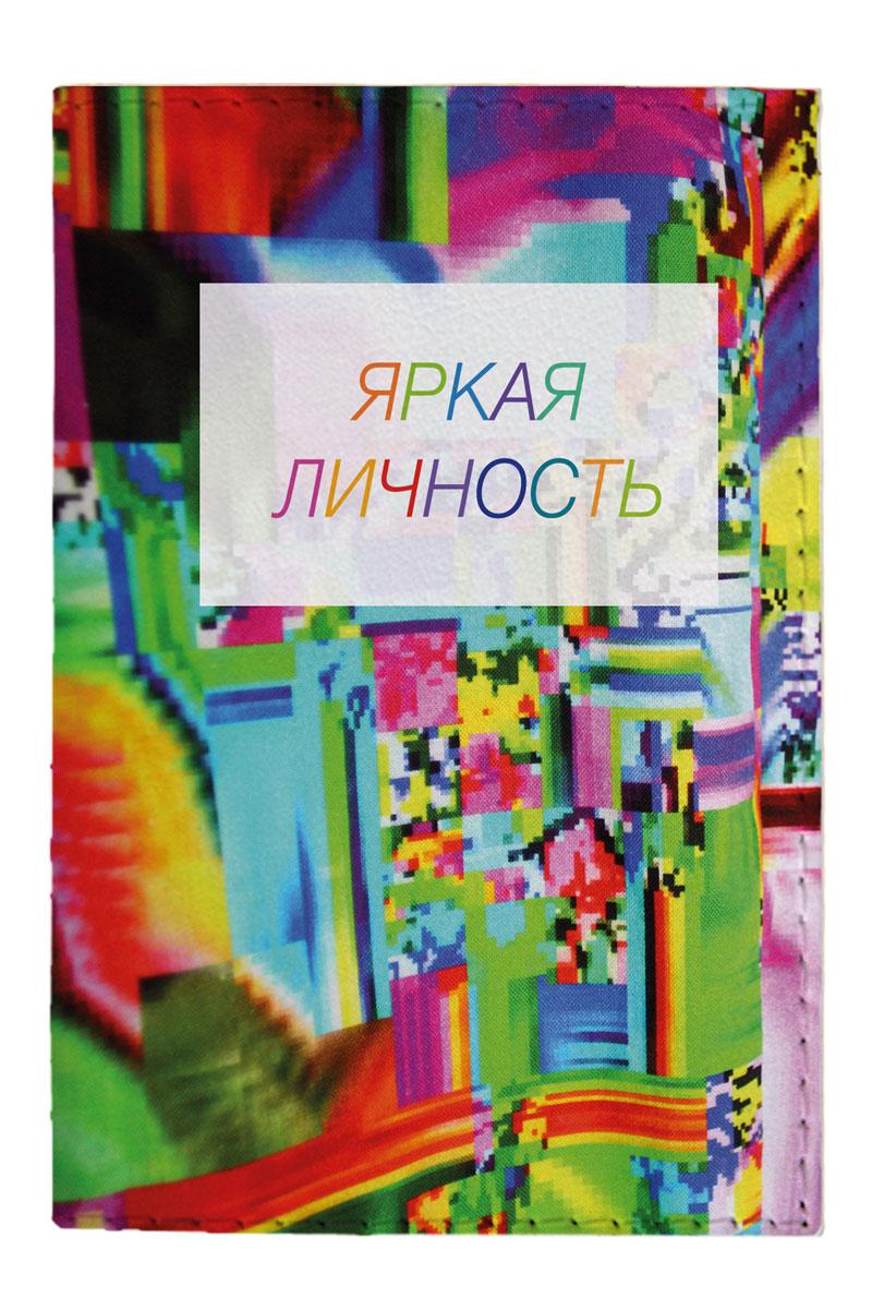 Обложка для паспорта Mitya Veselkov Яркая личность, цвет: мультицвет. OZAM389O.1.-13. красныйОбложка для паспорта Mitya Veselkov Яркая личность не только поможет сохранить внешний вид ваших документов и защитить их от повреждений, но и станет стильным аксессуаром, идеально подходящим вашему образу.Она выполнена из поливинилхлорида, внутри имеет два вертикальных кармашка из прозрачного пластика.Такая обложка поможет вам подчеркнуть свою индивидуальность и неповторимость!Обложка для паспорта стильного дизайна может быть достойным и оригинальным подарком.