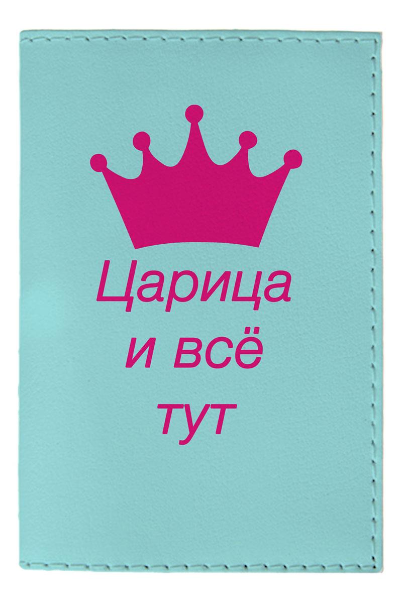 Обложка для паспорта женская Mitya Veselkov Царица и все тут, цвет: бирюзовый. OZAM392OZAM394Обложка для паспорта Mitya Veselkov Царица и все тут не только поможет сохранить внешний вид ваших документов и защитить их от повреждений, но и станет стильным аксессуаром, идеально подходящим вашему образу.Она выполнена из поливинилхлорида, внутри имеет два вертикальных кармашка из прозрачного пластика.Такая обложка поможет вам подчеркнуть свою индивидуальность и неповторимость!Обложка для паспорта стильного дизайна может быть достойным и оригинальным подарком.